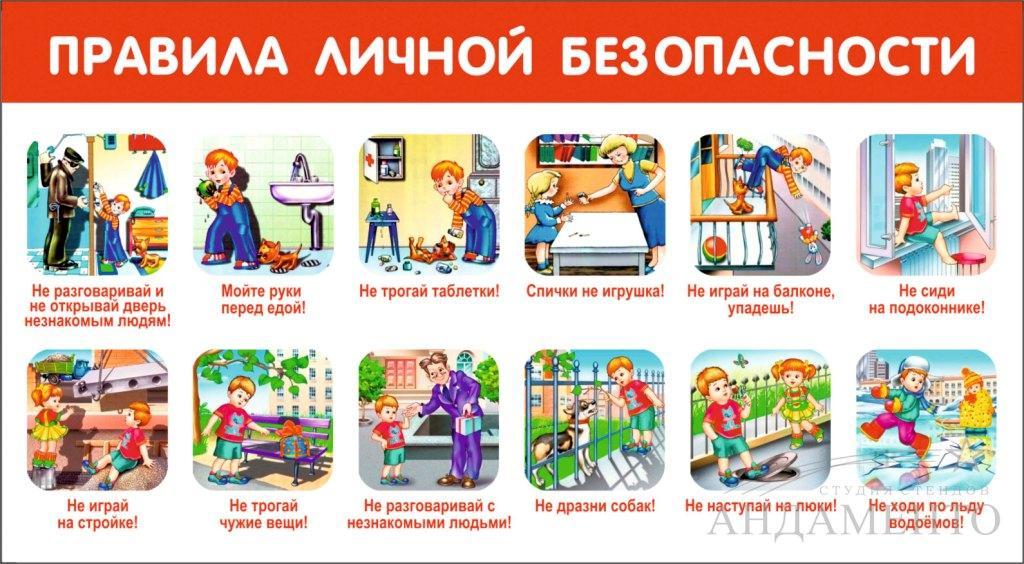 Инструкция по технике безопасности в детский сад