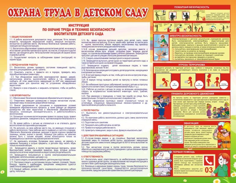 В детском саду инструкции по охране труда